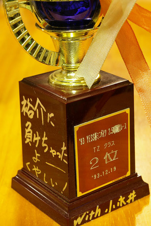 1111_race_trophy2_w48