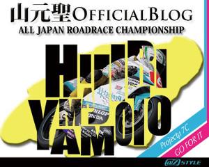 Hijiri_yamamoto_blog02_w60