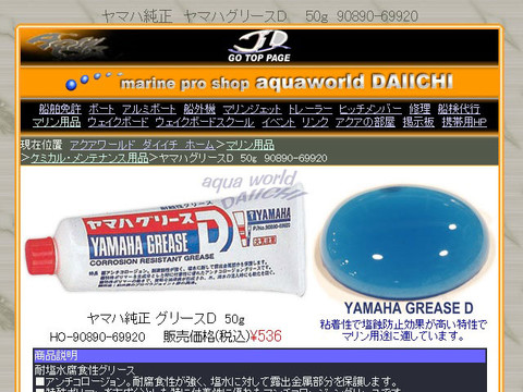 Yamaha_grease_d_w64