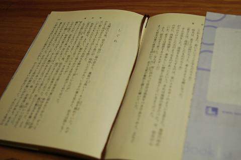 141022_shiokaritouge_book