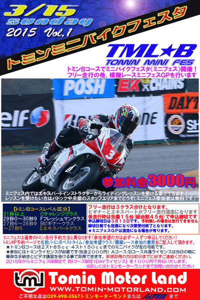 20150315_minibike_festival