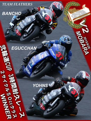 201509mobara_3h_race_win_2